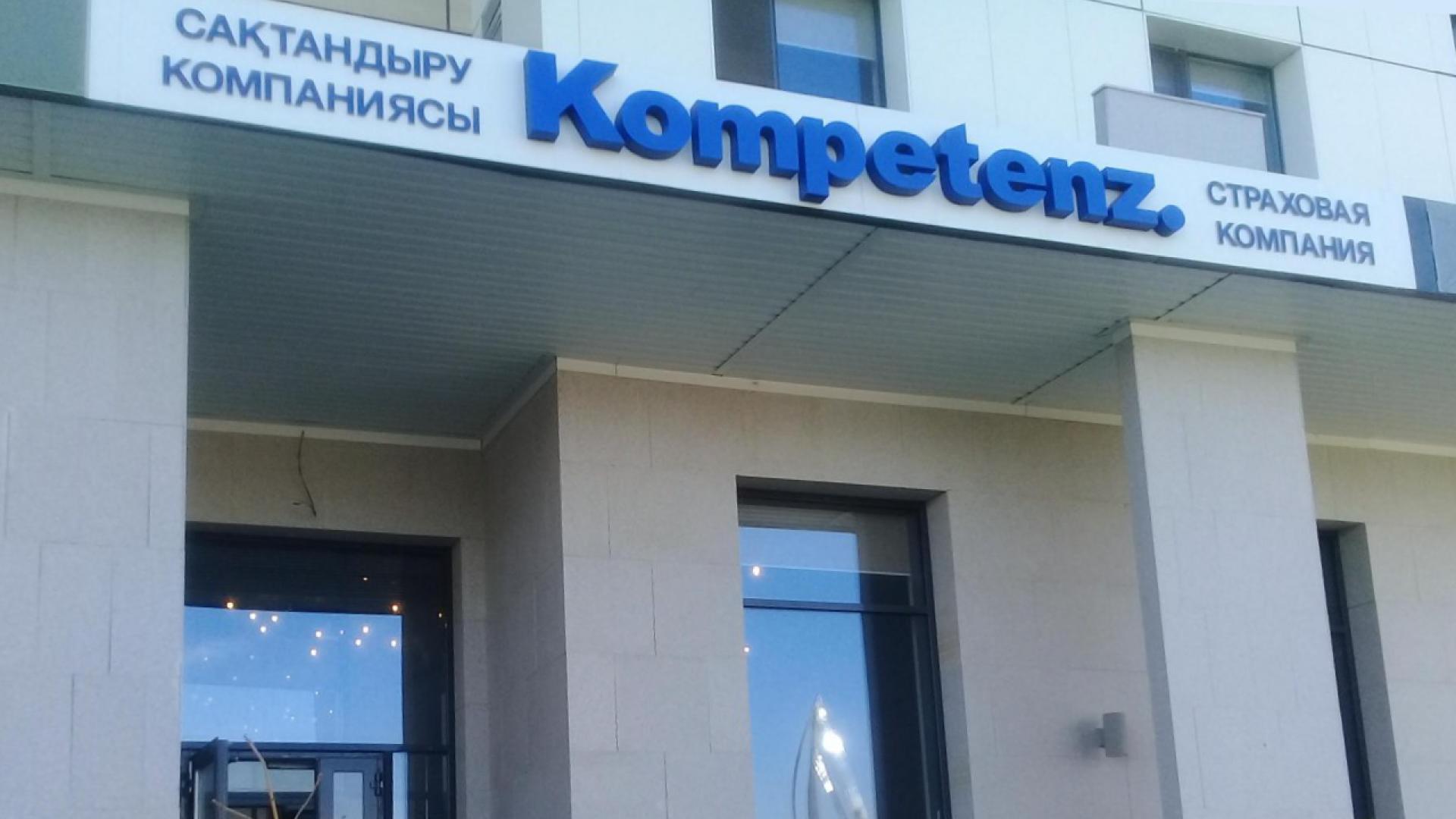 Лишение лицензии СК Kompetenz: судья закрыла процесс по ходатайству Нацбанка