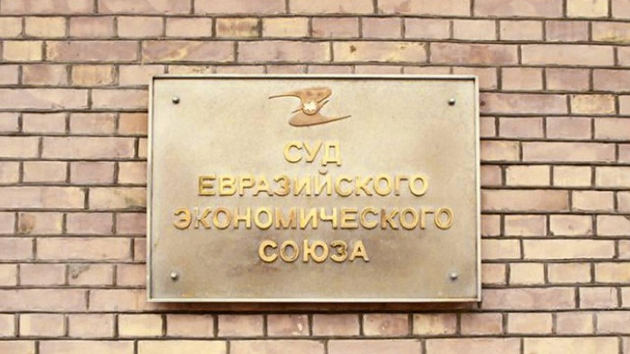 Венера Сейтимова: Казахстан является лидером по количеству обращений в Суд ЕАЭС
