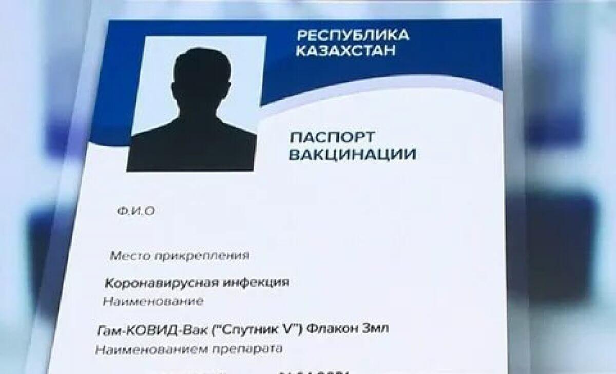 Уголовные дела расследуют после продажи паспортов вакцинации в Казахстане