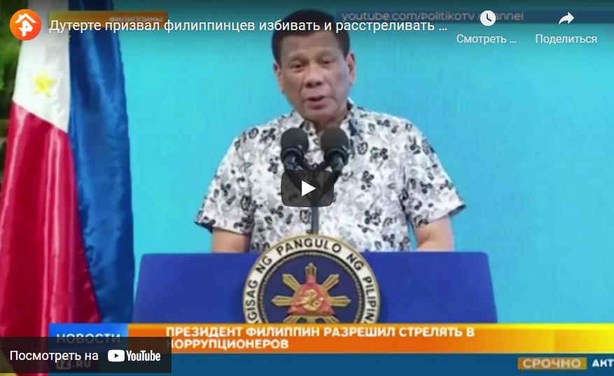 Дутерте призвал филиппинцев избивать и расстреливать взяточников (видео)